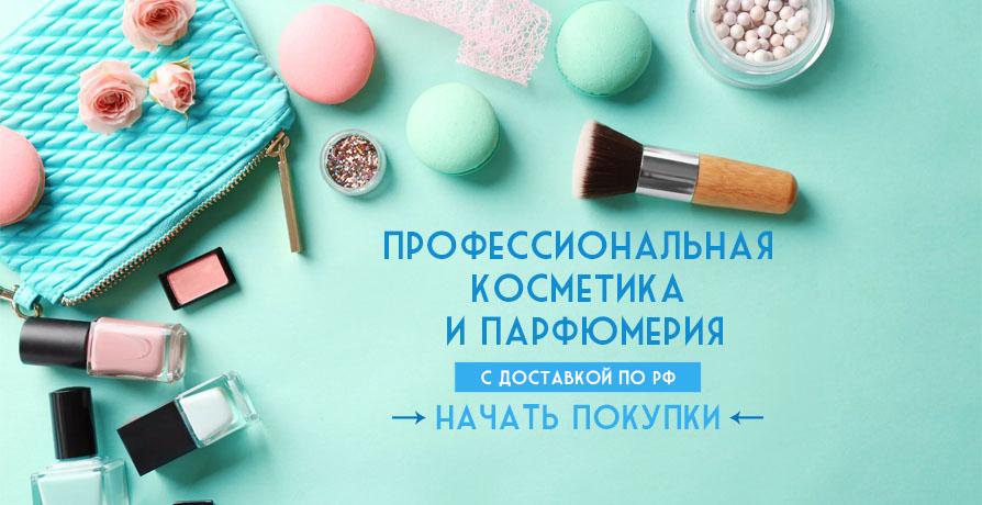 Профессиональна] косметика и парфюмерия